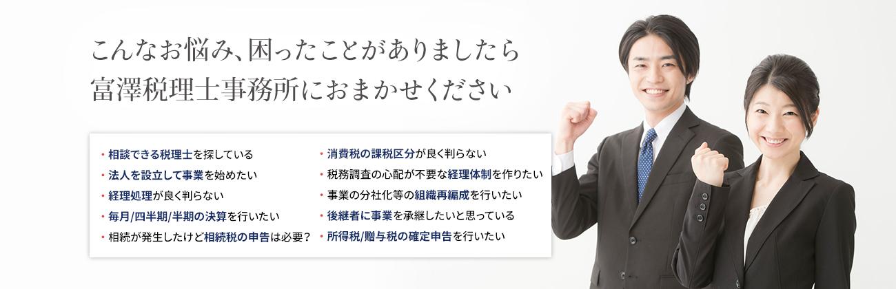 こんなお悩み、困ったことがありましたら 富澤税理士事務所におまかせください